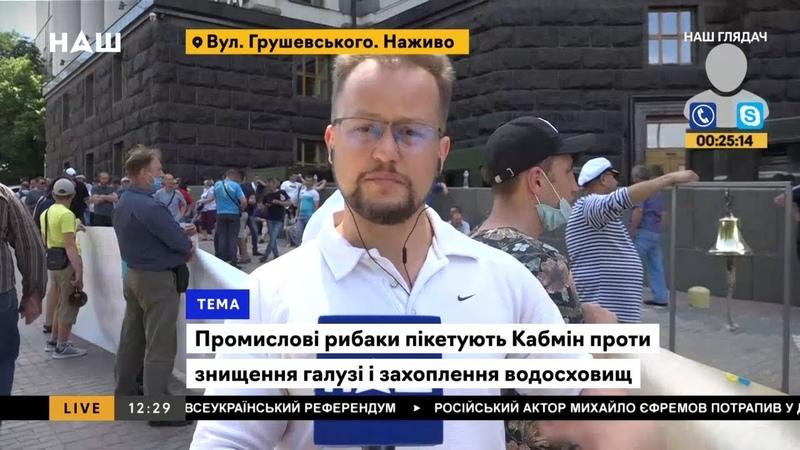 Рибалки пікетують Кабмін проти знищення галузі і захоплення водосховищ НАШ 09.06
