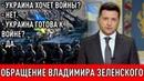 95 Квартал. Срочное обращение. - Зеленский заявил, что готов встретиться с Путиным на Донбассе !