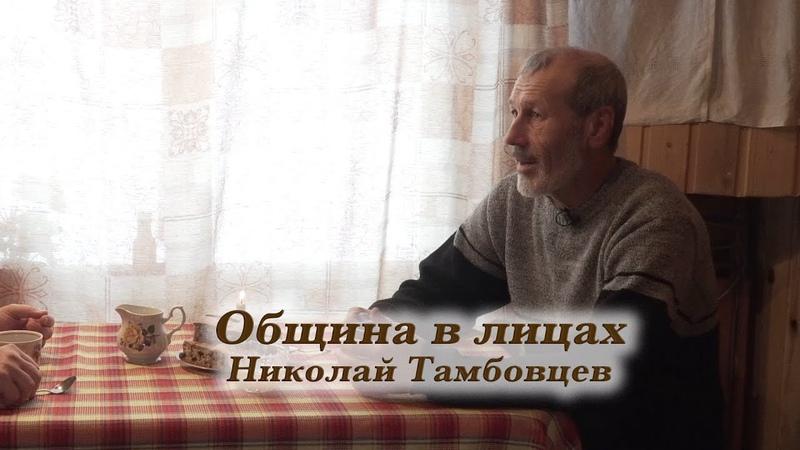 Община в лицах Николай Тамбовцев