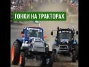 Тракторные гонки в Ростове-на-Дону