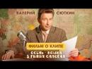 Фильм о съёмках клипа Осень - кошка в рыжих сапогах Валерия Сюткина