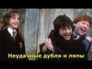Самые смешные неудачные дубли и ляпы в Гарри Поттере
