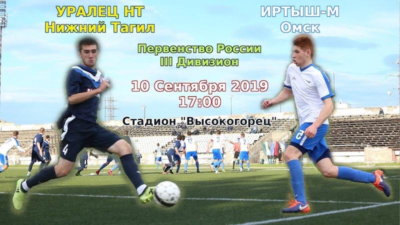 Уралец НТ (Нижний Тагил) 1-3 Иртыш-М (Омск)