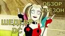 Обзор Харли Квинн 2 Сезон Шедевр от DC