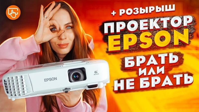 Проектор EPSON EB X500 300 дюймов по цене бюджетного ТВ