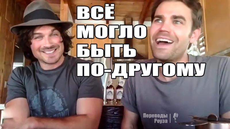 Йен Сомерхолдер и Пол Уэсли о концовке Дневников Вампиров