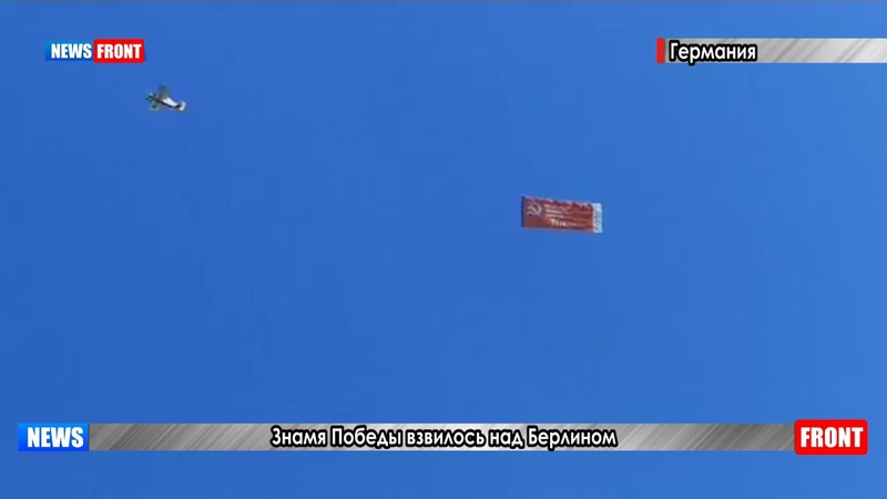 Знамя Победы взвилось над Берлином