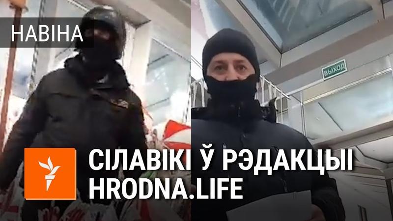 АМАП і міліцыя прыйшлі ў рэдакцыю Hrodna.life.