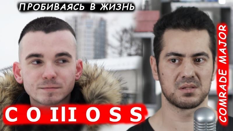 C O IlI O S S - молодой начинающий реп исполнитель Даниил Копарев работающий под псевдонимом Колосс