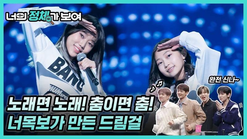 노래면 노래! 춤이면 춤! 너목보8 드림걸 '이지혜52572여원' 너의_정체가_보여