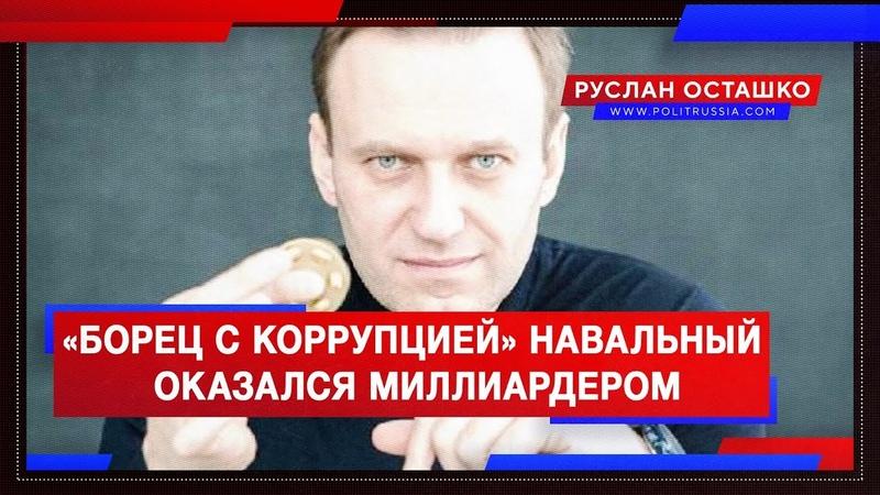 «Борец с коррупцией» Навальный оказался миллиардером (Руслан Осташко)