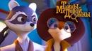 Тайны Медовой Долины - Очень важный гость - детектив для детей - Союзмультфильм HD