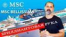 НОВЕЙШИЙ корабль MSC Bellissima обзор круизного лайнера. MSC Grandiosa MSC Meraviglia MSC Virtuosa