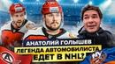 АНАТОЛИЙ ГОЛЫШЕВ - про переход в NHL / ДАЦЮК захватил АВТО Сколько стоит ИГРАТЬ В НХЛ
