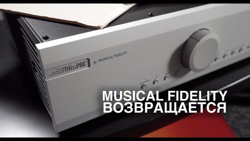 Новые старые усилители Musical Fidelity M6s PRE и PRX