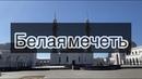 Белая мечеть. Болгар Татарстан.