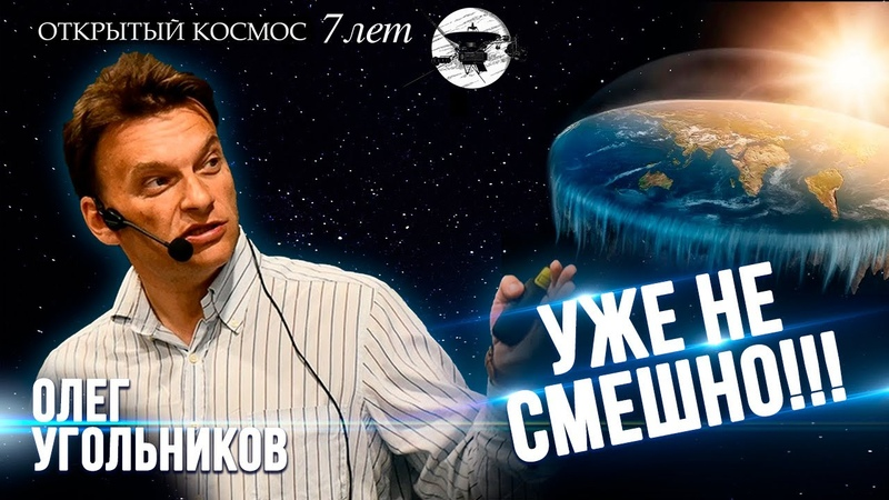 Как доказать, что Земля шарообразная не отрываясь от её поверхности Олег Угольников.