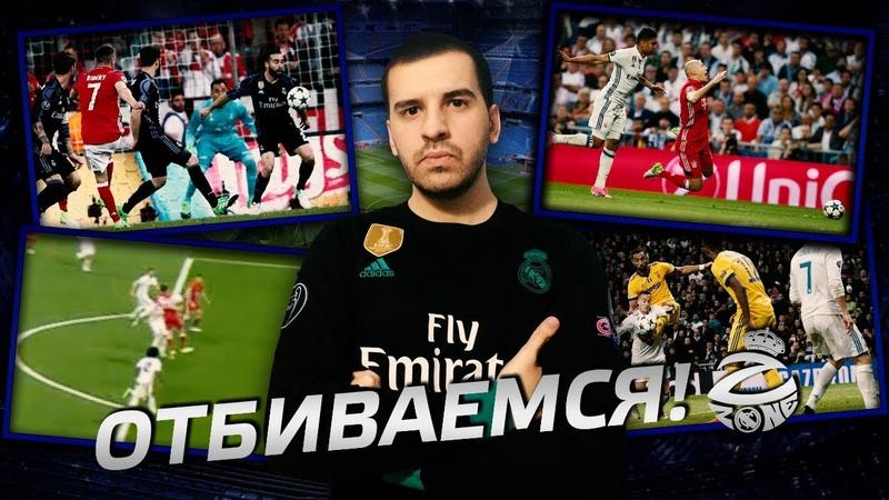 Весь мир нападает на Реал Мадрид | Отбиваемся!