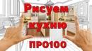 Как нарисовать кухню ПРО100
