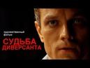 «Судьба диверсанта» 2020 - Трейлер