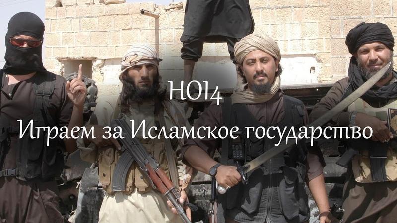 Исламское государство захватывает мир Играем в HOI4 за ИГ запрещено в РФ и прочих кафирах