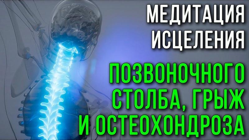 Медитация исцеления позвоночного столба, грыж и остеохондроза, протрузий, поясницы, защемлений, боли