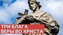 019. Три блага веры во Христа 1-е послание апостола Иоанна. Христианские проповеди онлайн.