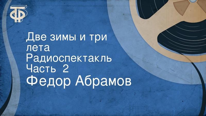 Федор Абрамов Две зимы и три лета Радиоспектакль Часть 2