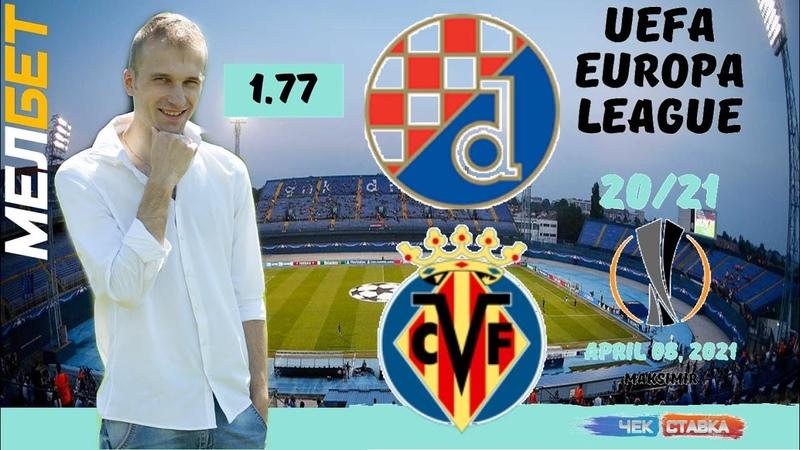 Динамо Загреб Вильярреал прогноз 08 04 2021 Dinamo Zagreb Villarreal