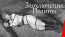 ЗЛОКЛЮЧЕНИЯ ПОЛИНЫ 1947 комедия