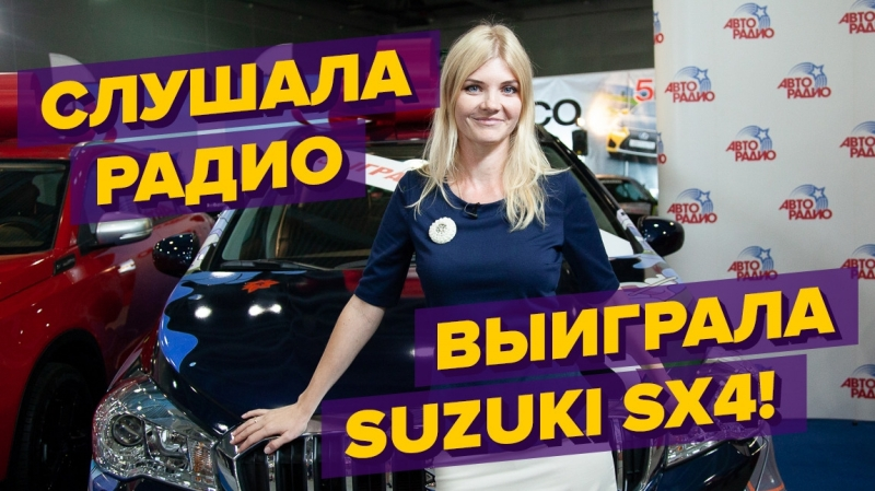 Внимательно слушала радио и выиграла Suzuki SX4