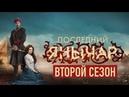 Последний янычар 2 сезон 1 серия Криминал 2020 Россия 1 Дата выхода и анонс
