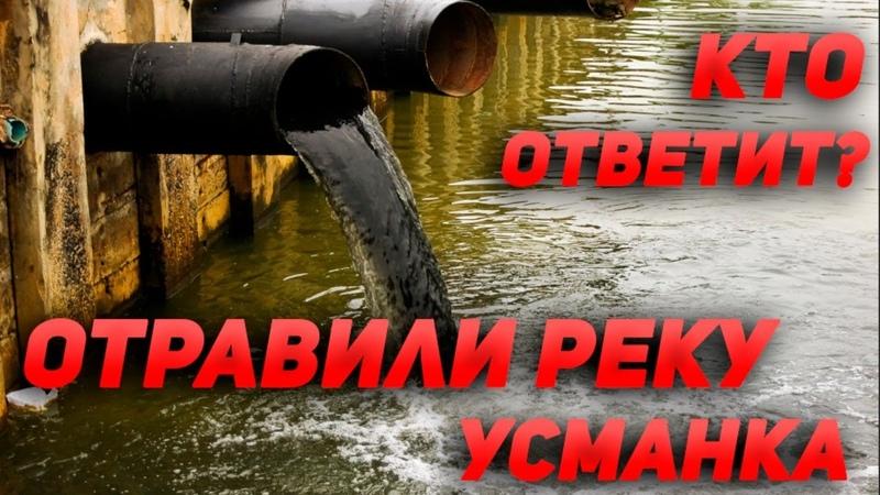 Круглый стол по вопросам экологии и отравлении реки Усманка.