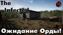 The Infected 3 Дом из камня и ожидание Орды!