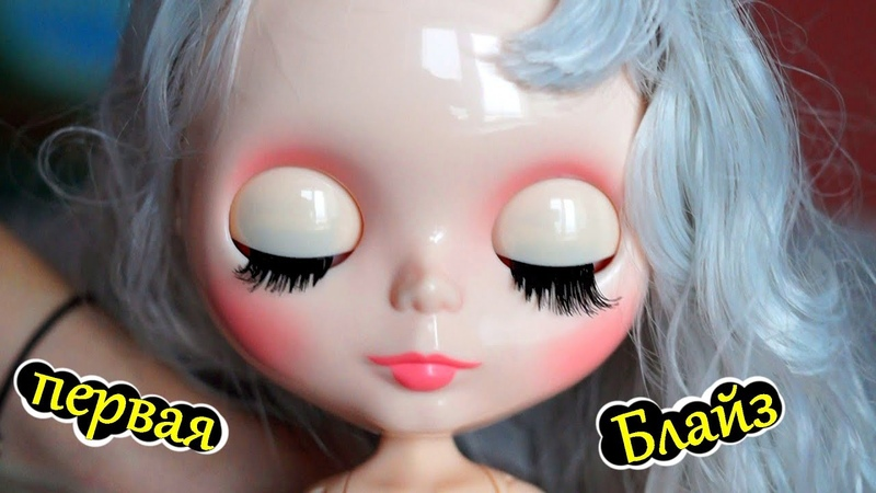 БЛАЙЗ 🔥 МОЯ ПЕРВАЯ Blythe Doll Воплощенные Идеи посылки
