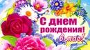 С ДНЕМ РОЖДЕНИЯ в мае Нежное красивое видео поздравление Видео открытка