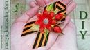 Георгиевская брошь к 9 мая своими руками цветок канзаши мастер класс DIY kanzashi