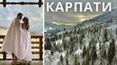 КАРПАТИ зимові. Що подивитись біля Буковелю Яремче Ворохта Татарів КАМОН