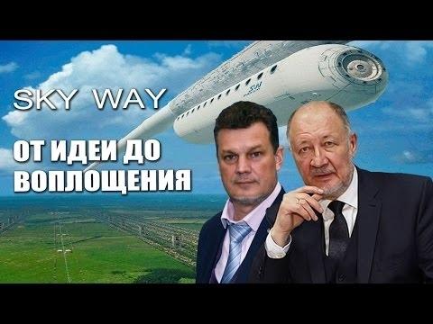 SkyWay - От идеи до воплощения