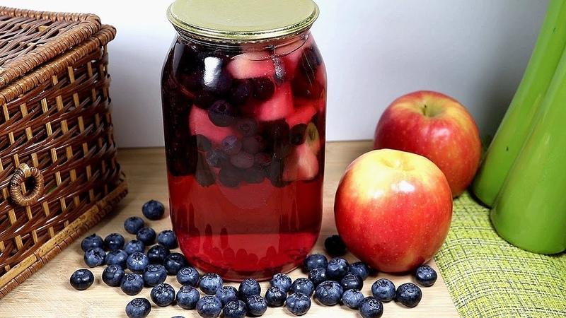 🍇КОМПОТ из ГОЛУБИКИ с ЯБЛОКОМ на ЗИМУ🍎ПРОСТОЙ РЕЦЕПТ🍇A compote of blueberries