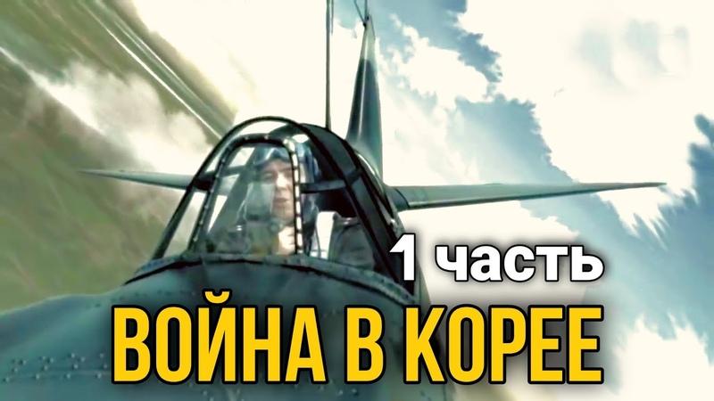 КЛАССНЫЙ ДОКУМЕНТАЛЬНЫЙ ФИЛЬМ ПРО ВОЙНУ Война в Корее русские боевики ВОЕННЫЕ ФИЛЬМЫ 1 ЧАСТЬ