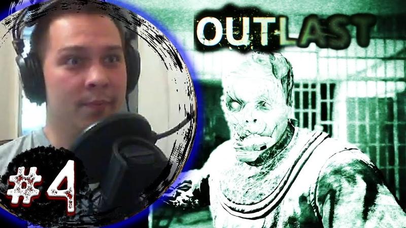 ОПЯТЬ УБЕГАТЬ ► Прохождение Outlast 4 Scary Мистика Horror