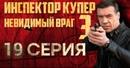 Инспектор Купер-3. Невидимый враг - 19-я серия