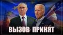 Вызов принят. Кремль назвал формат выступления Путина на саммите по приглашению Байдена
