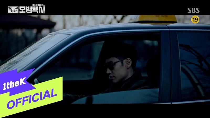 [MV] Kwak Jin Eon(곽진언) _ A Gloomy Letter(우울한 편지) (Taxidriver(모범택시) OST Part.2)