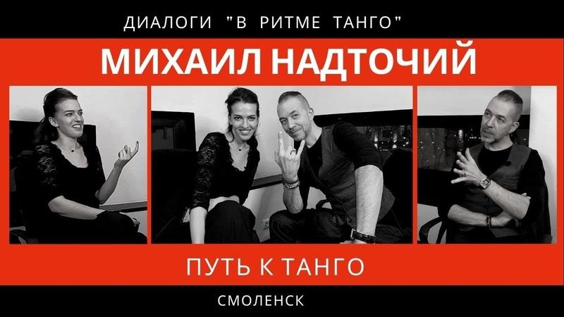 ДИАЛОГИ В ритме танго Михаил Надточий часть 1 Путь к танго