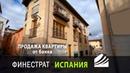 Испания, Коста Бланка, Финестрат, квартира 2 спальни от банка, залоговая недвижимость в Испании