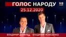 Владимир Моисеенко и Владимир Данилец в ток-шоу Голос народа на 112, 25.12.2020. Онлайн-трансляция