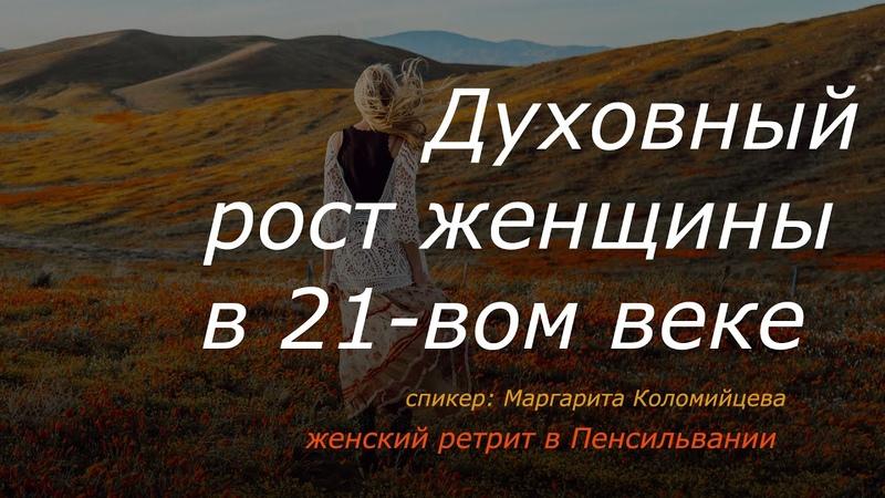 Духовный рост женщины в 21-вом веке – Женский ретрит – Маргарита Коломийцева