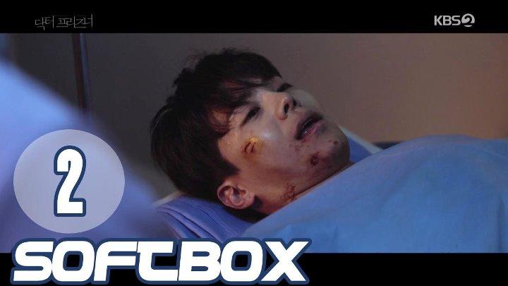 Доктор заключенный 2 серия